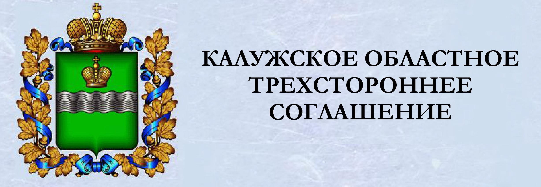 Областное трёхстороннее соглашение 2014-2016