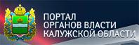 Органы власти Калужской области