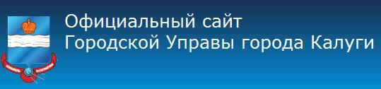 Официальный сайт Городской Управы города Калуги