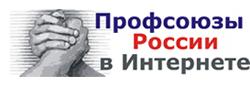 Профсоюзы России в Интернет